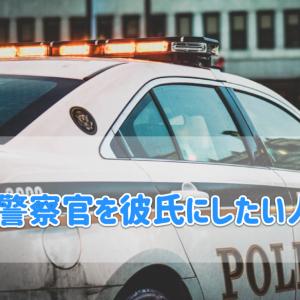 独女の私が警察官と出えたのはこのアプリ!警察彼氏が欲しい方のための出会いの5つの方法!