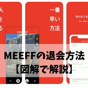 MEEFF(ミーフ)の退会・解約方法|このアプリをみんながやめてしまうたった1つの理由…