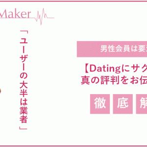 Dating(デーティング)の評判でわかる!アプリのサクラ疑惑とは…?