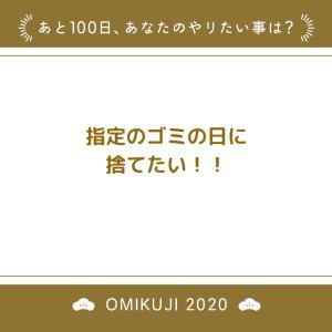 残り100日・・・!?