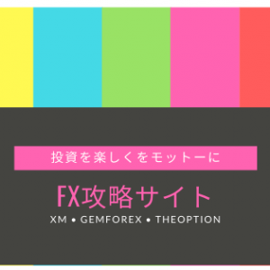 【海外FX】12月2週目収支【国内FX】