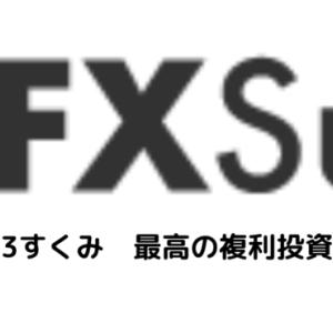 【海外FX】FXSuitでの3すくみ日記 8/7