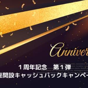 サイト1周年記念 XM口座開設キャッシュバックキャンペーン