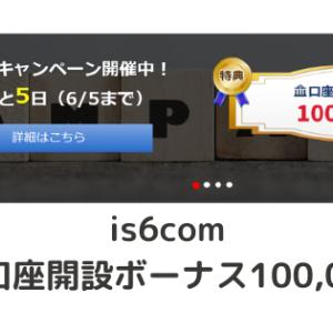 海外FX業者 is6com 新規口座開設ボーナス100.000円