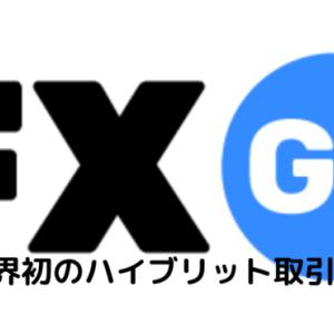 【海外FX】FXGT