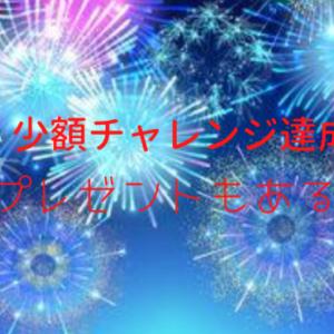 【海外FX】第9回2万円→10万円チャレンジ達成