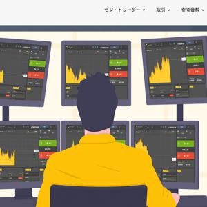 ゼントレーダー【zentrader】口座開設から出金方法をまとめ解説