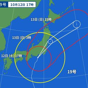 台風19号が来てるのに仕事があるって、辛いよね…………