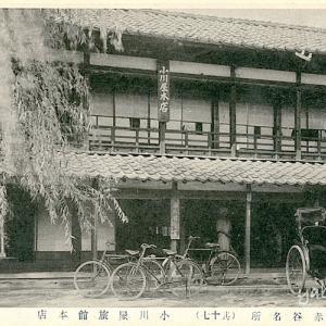 赤谷線鉄道開通記念赤谷名所絵葉書_13(会津街道赤谷宿)