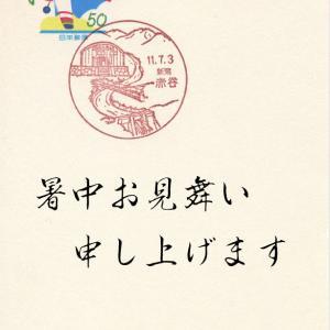 新潟県新発田市赤谷郵便局風景印(平成11年7月)