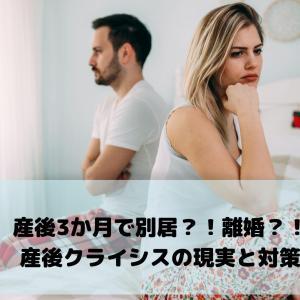 【体験談】産後3か月で別居?!離婚も?!我が家も陥った産後クライシスとは?