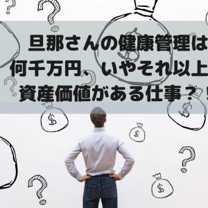 旦那さんの健康管理は、○千万円の資産価値がある仕事?!