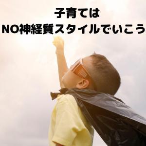 【決意】子育てはズボラ・NO神経質スタイルでいこう♪