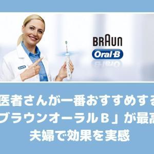 【超おすすめ電動歯ブラシ】歯医者さんが一番おすすめするブラウンオーラルB。一生ものの歯を守る日々の習慣