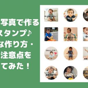 【コツ・作り方まとめ】子どもの写真で作るLINEスタンプが超かわいい!使える!