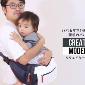【11月3日クラファンスタート!】papakoso3つの「パパバッグクリエーターズモデル」魅力を紹介!