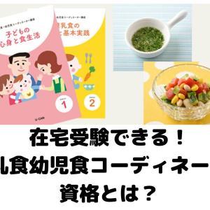 「離乳食幼児食コーディネーター」の資格が在宅受験OKで子育てママに人気?!