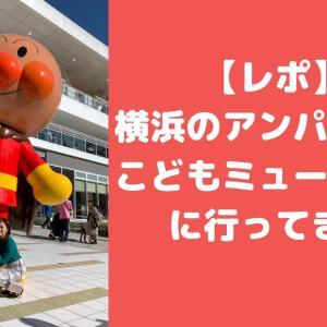 【横浜】新アンパンマンこどもミュージアムに行ってきた♪混雑状況やクリスマスイベントについても
