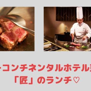 【ホテルランチ女子会】インターコンチネンタルホテル東京ベイ「匠」のランチがすごい♪