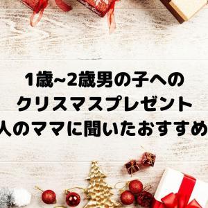 【1歳~2歳男の子クリスマスプレゼント】350人のママに聞いたおすすめ30選