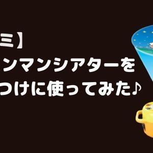 【口コミレビュー】アンパンマンシアターは寝かしつけに良い?!