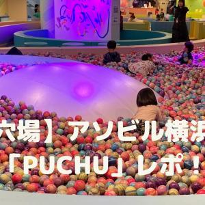【最新遊び場レポ】アソビル横浜の「PuChu!」に行ってきた!