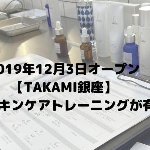【TAKAMI銀座】スキンケアトレーニングが無料で受けられる?!