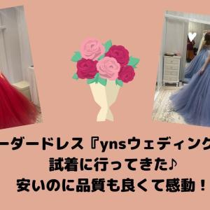 『ynsウェディング』のオーダードレスが格安で品質も感動的だった!!