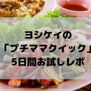 【口コミ】ヨシケイの人気コース「プチママクイック」を5日間お試し!