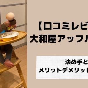 【口コミレビュー】大和屋アッフルチェア