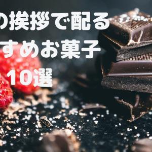 退職の挨拶で配るおすすめお菓子10選~内祝いや産休挨拶にも~