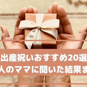 出産祝いおすすめ20選【500人のママに聞いた結果まとめ】