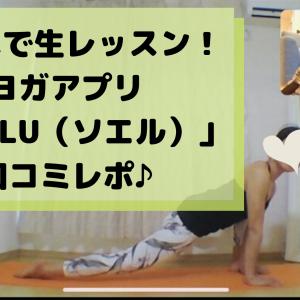 【家でヨガ】オンラインレッスンヨガアプリ「SOELU(ソエル)」がおすすめ!