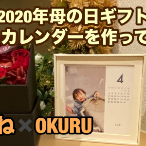 【2020年母の日ギフト】みてね×OKURUのフォトカレンダーを作ってみた!
