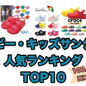 ベビーキッズ用サンダルおすすめ人気ランキングTOP10(男の子女の子)