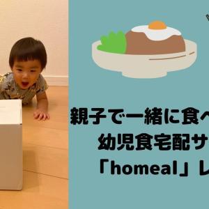 【口コミ】冷凍幼児食宅配サービス「homeal(ホーミール)」が素晴らしすぎる!