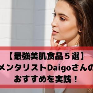 【最強美肌食品5選】 メンタリストDaigoさんの おすすめを実践!