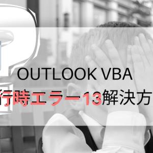 OutlookのVBAマクロによるTaskItem操作で実行時エラー13の解決方法