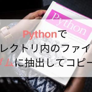 【Python】ディレクトリ内のファイルをランダムに抽出してコピーする