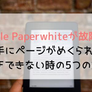 Kindle Paperwhiteが故障!?勝手にページがめくられる!タッチできない時の5つの対処法