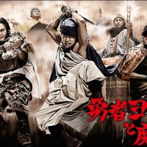 面白いドラマを見つける方法【勇者ヨシヒコが断トツで面白い理由とは?】