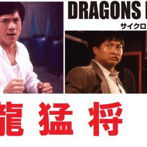 『サイクロンZ』(原題:飛龍猛将、英語題名:Dragons Forever)'88/香港