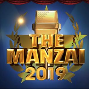 THE MANZAI 2019でアンタッチャブルが約10年ぶりの漫才を披露!ネットでは歓喜の声続出!