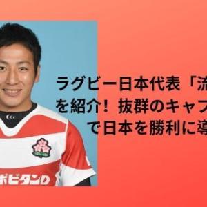 ラグビー日本代表「流大」選手を紹介!抜群のキャプテンシーで日本を勝利に導く。ラグビーワールドカップでの活躍に期待!