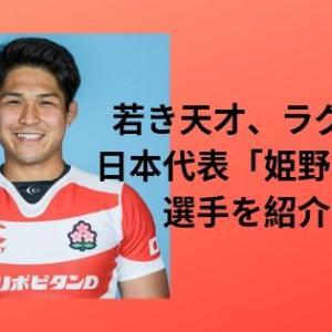 若き天才、ラグビー日本代表「姫野和樹」選手を紹介!日本を勝利にはこの男が必要だ!