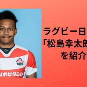 ラグビー日本代表「松島幸太朗」選手を紹介!日本屈指の超攻撃的プレイヤーへの軌跡!