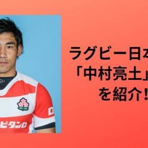 ラグビー日本代表「中村亮土」選手を紹介!奥さんが美人!ラグビーは高校から初めて日本代表への軌跡を紹介!