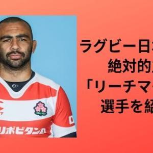 ラグビー日本代表の絶対的主将「リーチマイケル」選手を紹介!経営しているカフェはどこ?奥さんとの出会い?など素顔に迫ります!