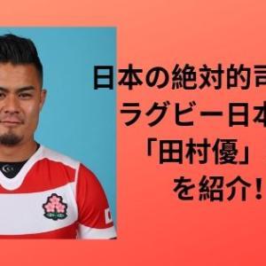 日本の絶対的司令塔のラグビー日本代表「田村優」選手を紹介!日本の勝利はこの男に託された!