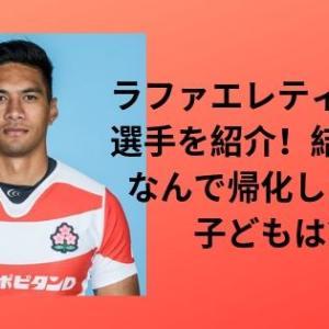 ラグビー日本代表「ラファエレティモシー」選手を紹介!イケメンで日本語も堪能!勝利の為にハードワーク!
